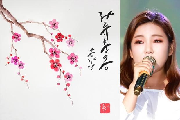 가수 송가인의 '화류춘몽' 커버 이미지 / 사진제공=포켓돌스튜디오