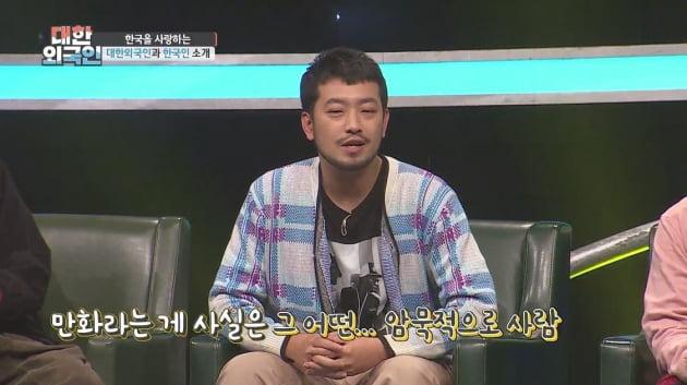 '대한외국인'의 이말년./사진제공=MBC에브리원