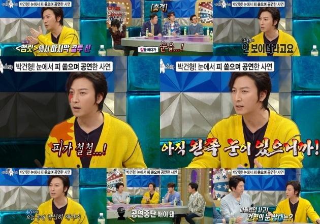 '라디오스타' 박건형. /사진=네이버 TV MBC '라디오스타' 영상 캡처