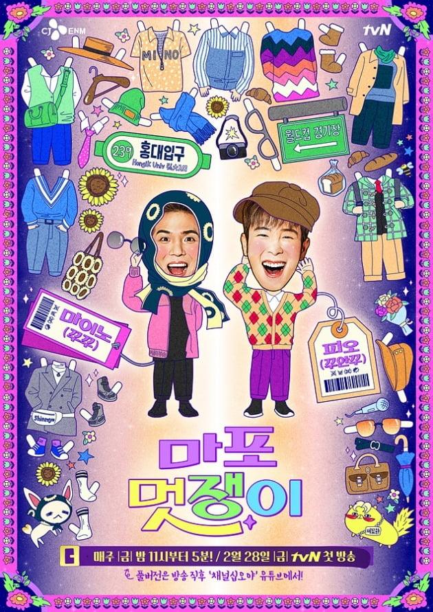 '마포 멋쟁이' 포스터. /사진제공=tvN