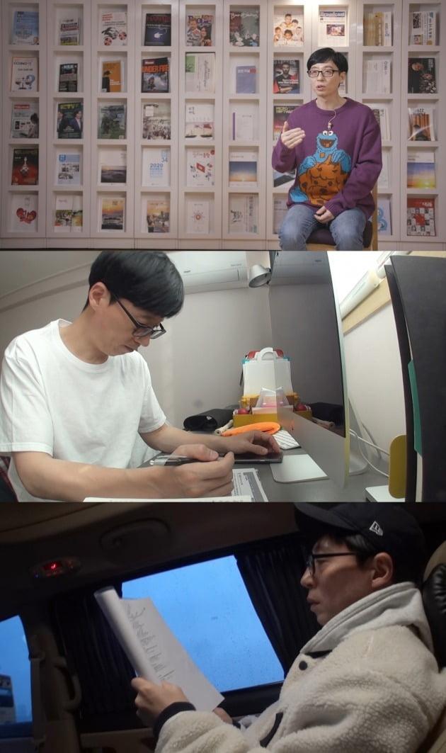 '해피투게더4' 유재석. /사진제공=KBS2