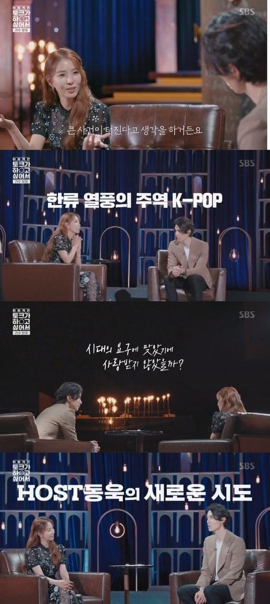 사진=SBS '이동욱은 토크가 하고 싶어서' 방송 화면.