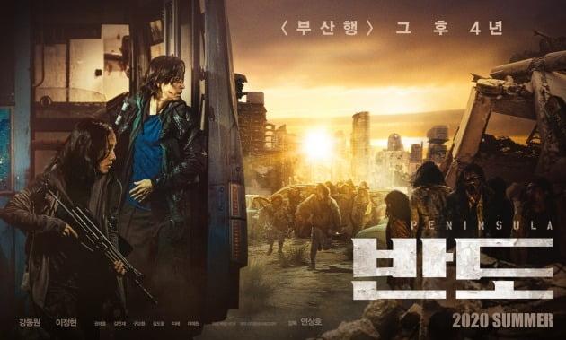 영화 '반도' 론칭 포스터. /사진제공=NEW