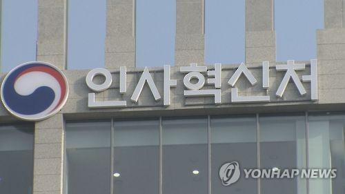 """[2보] 인사처 """"29일 5급 공채·외교관 후보자 1차시험 잠정연기"""""""