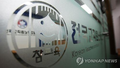"""진보교육단체 """"온라인 국민투표로 개혁안 선정…공약으로 제안"""""""