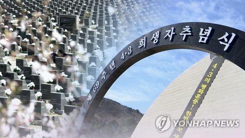 """제주 4·3유족 """"2월 임시국회서 4·3특별법 개정 처리하라"""""""
