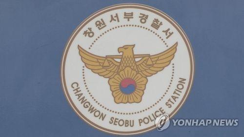 경찰, CCTV로 차량털이범 결정적 제보 창원시 관제요원에 표창