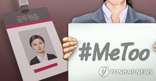 경기도, 동장 성추행 비위 은폐한 시청 공무원들 중징계