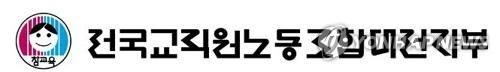 """""""대전교육계 방역 구멍""""…국회 다녀온 행정실 관계자 정상 근무(종합)"""