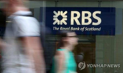 영국 RBS 그룹, 낫웨스트로 사명 바꾸고 투자은행 축소