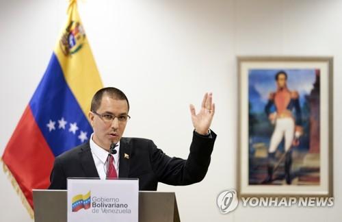 """베네수엘라 """"미국의 제재는 반인류 범죄""""…ICC에 수사 요청"""