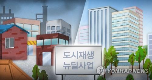 경기도, 쇠퇴지역 50여곳 '도시재생 뉴딜사업' 추진