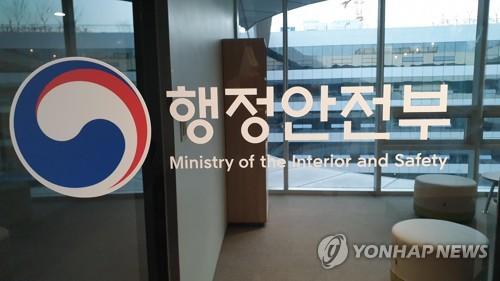'석촌호수 위치정보 공유' 등 지자체 적극행정 우수사례 선정