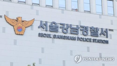 부산 거주 예비대학생, '강남 확진자 이동경로' 허위정보 유포