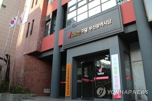 한국당 부산진갑 공천 신청 정근 복당 불허 '해당행위 인정'
