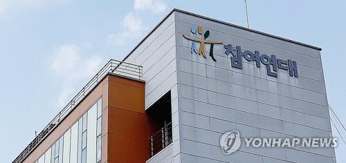 """시민단체 """"민주, 임미리 고발은 '입막음 소송'…표현 자유 위축""""(종합)"""