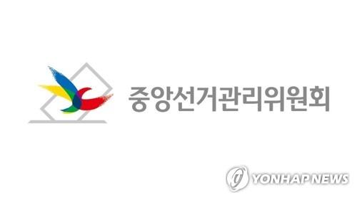 15일부터 지자체장 정치행사 참석·선거대책기구 방문 금지