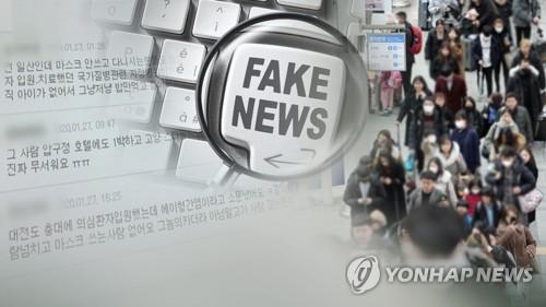 '000병원에 코로나19 환자'…가짜뉴스 유포자 2명 덜미