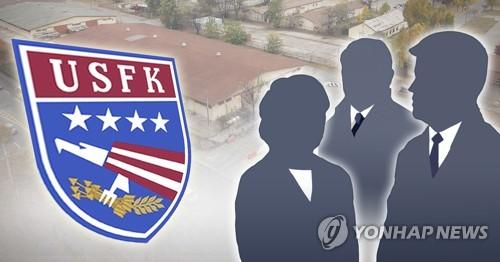 """주한미군 사령관, 한국인 노조위원장에 """"무급휴직 대비해야"""""""