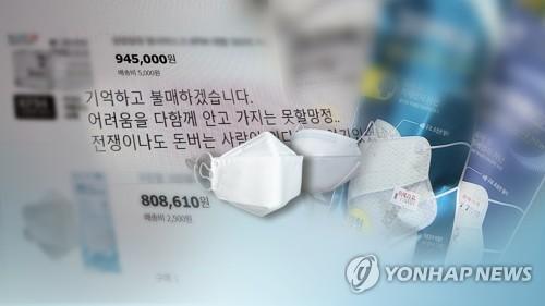부산경찰청 마스크·손 세정제 사재기 행위 특별단속