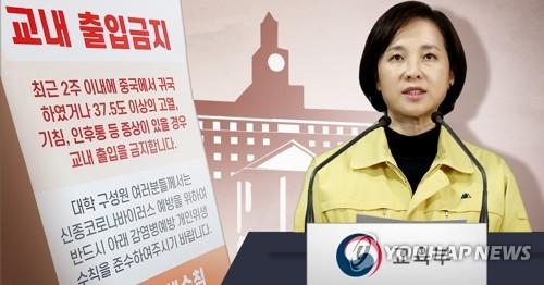"""""""신종코로나 확산 막자"""" 고양 3개 대학 개강 연기"""