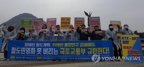 """시민단체 """"코레일·SR 통합 연구용역 해지돼…국토부 해명해야"""""""