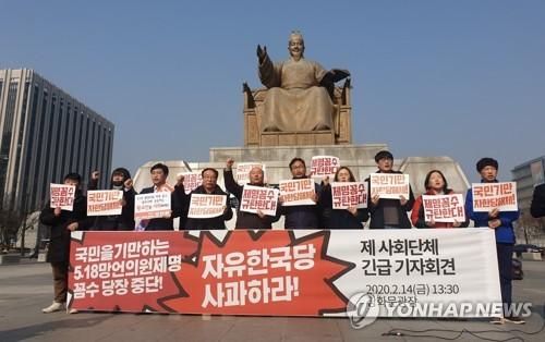 """시민단체 """"'5·18 망언' 이종명 꼼수 제명한 한국당 규탄"""""""