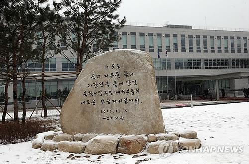 하나원서 탈북민 자해소동…병원 이송돼 봉합치료