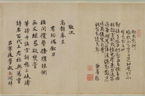 조선과 명나라 사신은 詩로 외교전을 벌였다