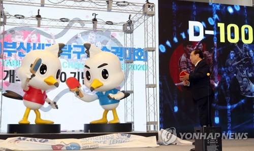 내달 개막 예정 부산세계탁구선수권대회 6월로 연기(종합)