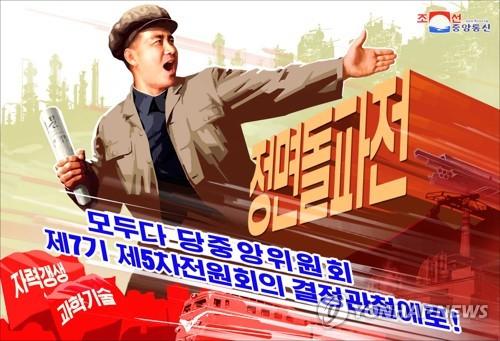 """북한, '美와 장기전' 거론하며 """"과학기술이 자력갱생 선도해야"""""""