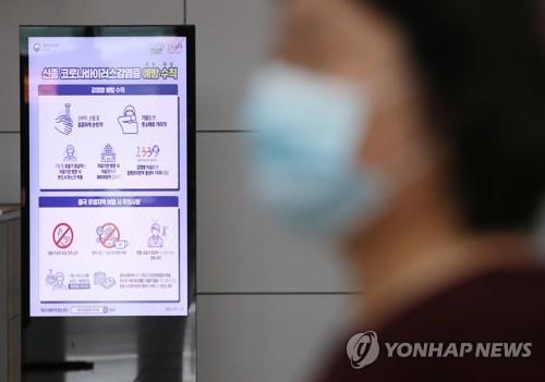 """사흘간 신종코로나 확진 8명…""""방역 대응, 지금부터가 중요"""""""