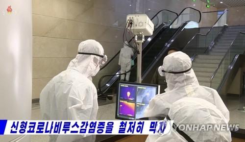 북한 신문, 코로나발 쇼크 주목…'국제사회 연대' 언급도 눈길