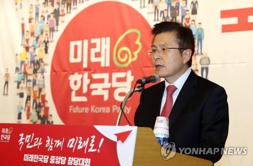 선관위, '자유한국당 위성정당' 미래한국당 정식 등록 허용