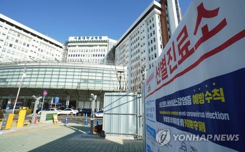 코로나19 환자 방문에…서울대병원 응급실 일부 업무 중단