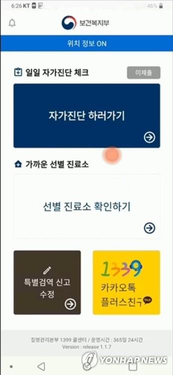 중국·홍콩·마카오발 입국자, '신종코로나 진단앱' 받아야(종합)