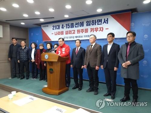 """김기선 의원 출마 선언 """"원주 성공시대 완성하겠다"""""""