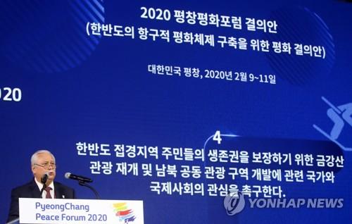 2020 평창포럼 폐막…한반도 평화체제 '평화 결의안' 채택