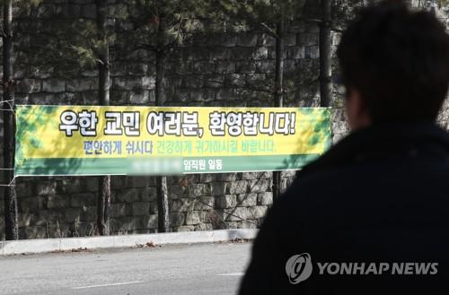 이천시, 국방어학원 현장상황실 설치…'환영' 현수막도