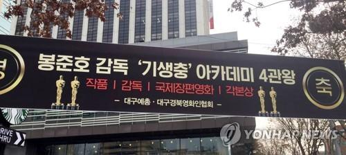 '봉준호 박물관·거리' 오스카 영광에 고향 대구 '들썩'