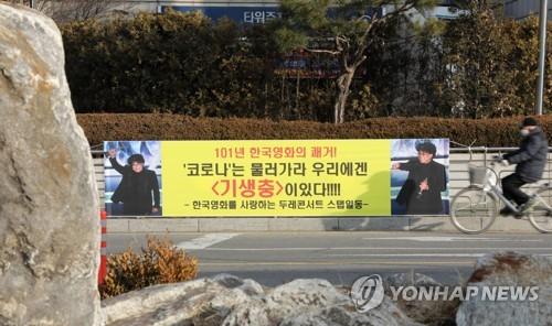 """외신 """"기생충 계기로 세계관객 '한국 소프트파워' 확신"""""""