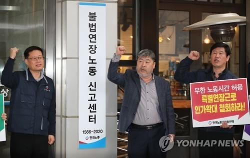 """""""특별연장근로 남용 막아라""""…한국노총, 불법행위 신고 접수"""