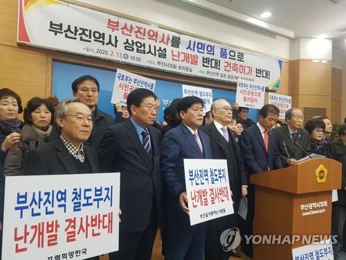 부산진역 시민 품으로 돌려달라…상업 개발 반대