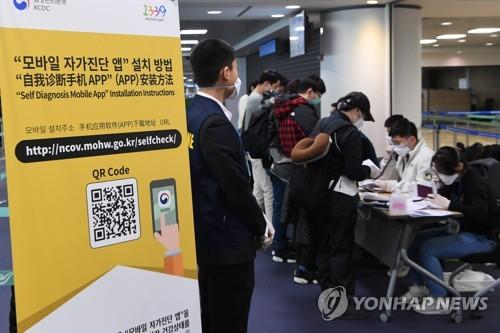 """중수본 """"신종코로나 진단앱 제공 첫날 앱 설치율 72.4%"""""""
