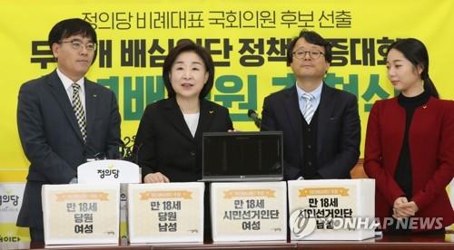 정의당 비례대표 열전…영입인사·당 토박이 치열한 경쟁