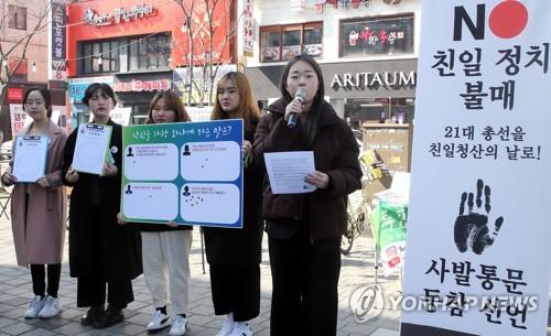 """""""2월 14일은 안중근 의사 사형선고일…친일 정치 불매 운동하자"""""""