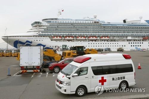일본 정박 크루즈선 코로나19 감염자 중 11명 중증
