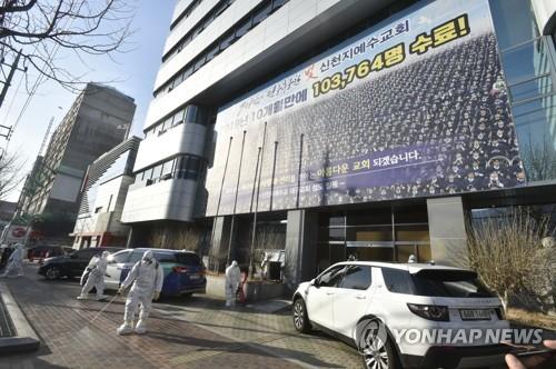 """""""신천지 대구교회 방문 유증상자 중 제주도민 없어 """""""