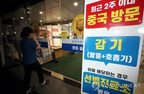 청도 대남병원 입원자 1명, 전북대병원 음압병상으로 이송