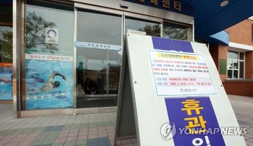 [영월소식] 3·1절 행사 취소, 다중이용시설 임시휴관